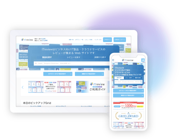 ITreview画面イメージ