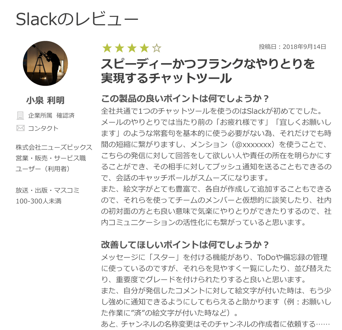 ITreviewレビューイメージ